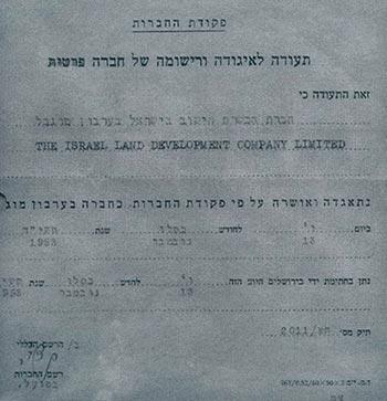 תעודת הרישום של החברה בישראל (1953)